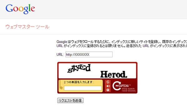Googleへインデックス登録