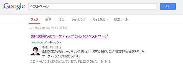 ベストページ検索結果